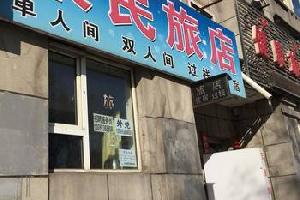 白山聚民旅店