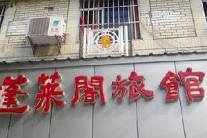 蓬溪蓬莱阁旅馆