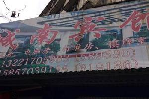 衢州开化城南宾馆