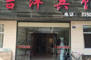 衢州开化吉洋宾馆