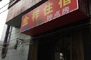 汕头澄海金祥住宿