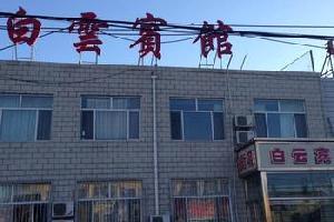 赤峰平庄白云宾馆