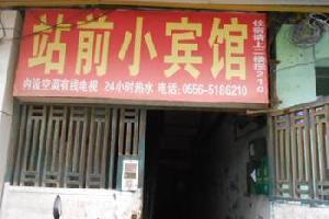 安庆站前小宾馆