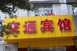 蓬溪交通宾馆