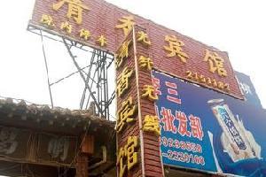 浚县清香宾馆