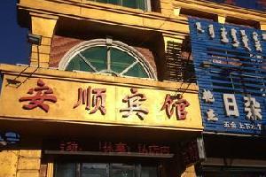 阜蒙县安顺宾馆