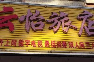 白山云怡旅店(白山)