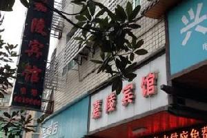 兴文县嘉陵宾馆