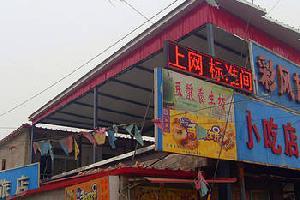 北京顺义彩风旅店