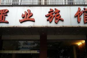 贵港置业旅馆