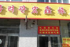 龙井市宏鑫旅店
