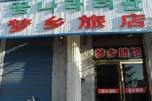龙井市梦乡旅店