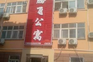 濮阳腾飞公寓