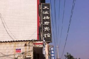 通许天波杨府宾馆