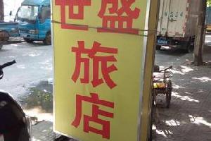 江门新会梦美旅店