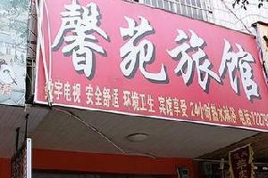 荔浦馨苑旅馆