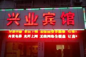 京山兴业宾馆