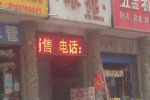 濮阳鑫鑫旅馆
