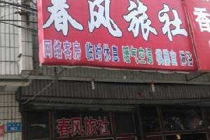 鹤壁市春风旅社