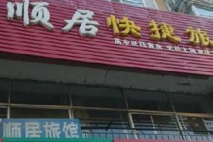 哈尔滨浦顺居快捷旅馆