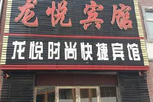 哈尔滨龙悦宾馆