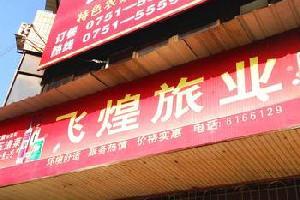 韶关飞煌旅店