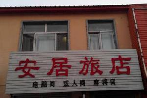 汤原安居旅馆