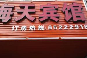 宁海海天宾馆