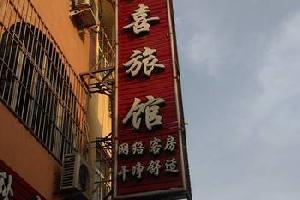 鹤壁市秋喜旅馆