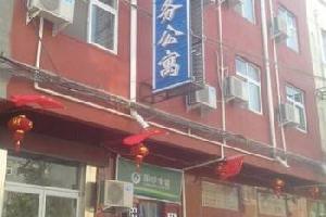 濮阳创鑫商务公寓