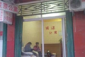 濮阳诚源公寓