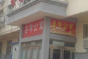 濮阳圣祥快捷公寓