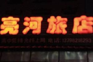 哈尔滨亮河旅店