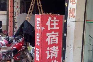 阳江江城军民住宿