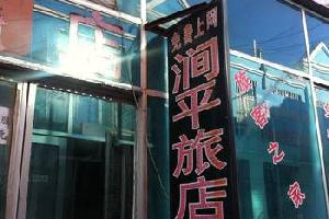 霍林郭勒市涧平旅店
