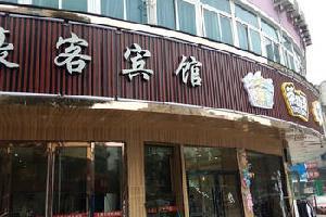 浦江豪客宾馆