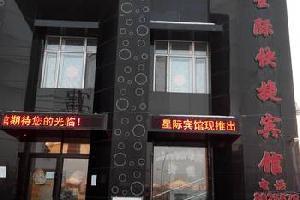 汤原星际快捷宾馆