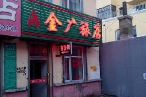 汤原金广旅店