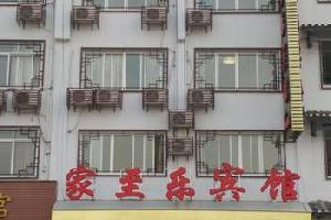 桂林家至乐宾馆(灵川)