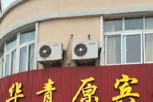 嘉兴华青原宾馆