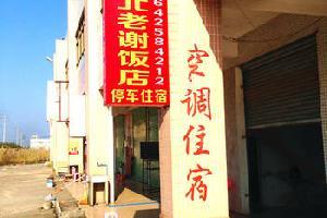 韶关湖北老谢饭店住宿