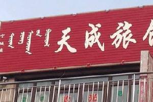 赤峰宁城天成旅馆