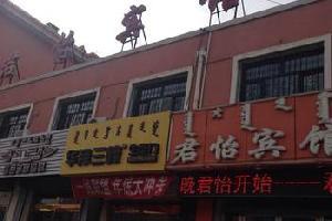 赤峰宁城君怡宾馆