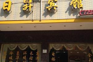 梧州日昇宾馆