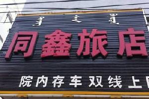 扎鲁特旗同鑫旅店