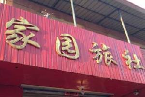 赤峰宁城家园旅社