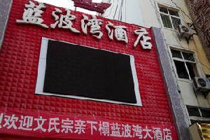 永新蓝波湾酒店