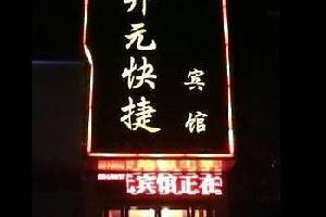 信阳罗山开元快捷宾馆