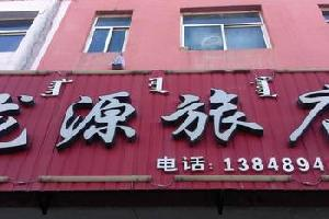 霍林郭勒市龙源旅店