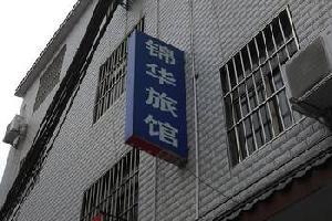 商丘锦华宾馆